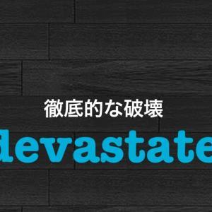 devastate (v.) 〜徹底的な破壊