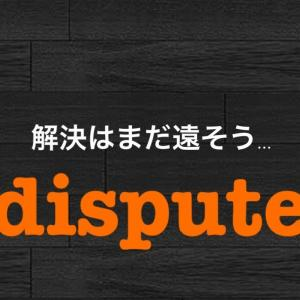 dispute (n., v.) 〜解決はまだ難しそう…