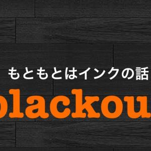 blackout (n.) 〜もともとはインクの話
