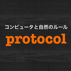 protocol (n.) ~コンピュータと自然のルール