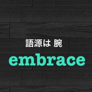 embraceの意味|語源は腕!TOEICでの出題傾向