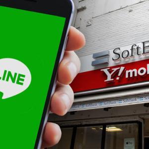 merger の意味・使い方|Yahoo!とLINE 統合経営 acquisition との違い