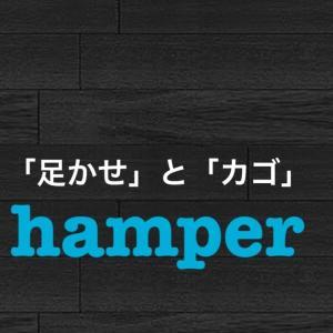 hamper の意味・使い方|「足かせ」と「かご」