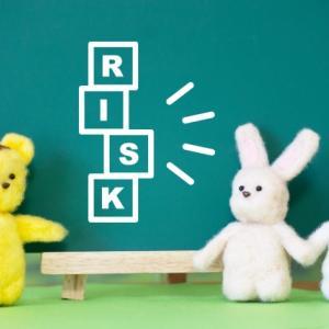 アフィリエイトのリスク管理をしていますか?
