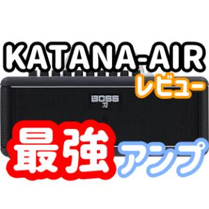 【レビュー】KATANA-AIRを1年使ってみたが最強のギターアンプだった