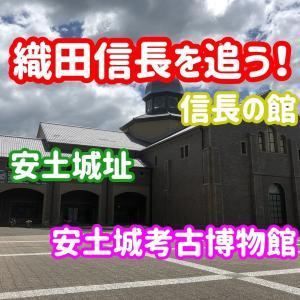織田信長の伝説!安土城址と安土城考古博物館を巡ってみた