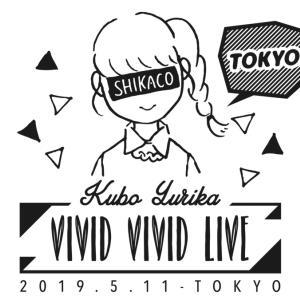 """久保ユリカ """"KUBO YURIKA VIVID VIVID LIVE"""" ライブレポートしかじか"""