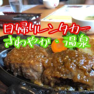 東京から日帰りドライブオススメ!さわやか食べて温泉に入ってみた