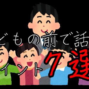 明日からできる!子どもの前に立って話すときにこれだけは意識する7つのこと