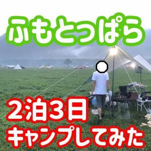 【検証】ふもとっぱらで雨の中2泊3日キャンプしてみた