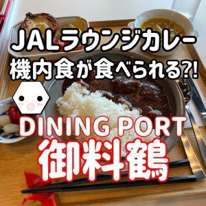 JALラウンジのカレーや機内食が食べられる⁈DINING PORT 御料鶴に行ってみた