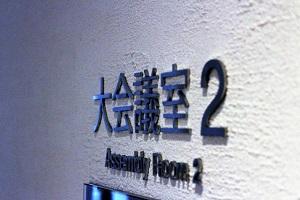 自動翻訳ツール 会議
