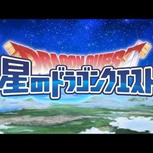 【星のドラゴンクエスト】実況PART1 本日配信スタート!初見プレイ!【ドラクエ アプリ】