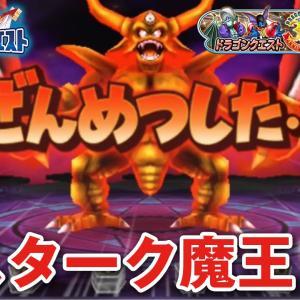 【星ドラ (ドラクエ) 】エスターク魔王級!最速初見プレイ!!【星のドラゴンクエスト】