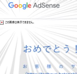 はてなブログでGoogle AdSenseに合格したら可及的速やかにやること