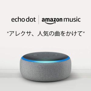 【アレクサ】Echo Dot 第3世代が誰でも(?)999円【再修正】