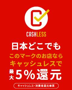 【ネットショップも】キャッシュレス・消費者還元事業 主要決済事業別 還元率一覧