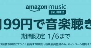 Amazon Music Unlimitedが4か月で99円のキャンペーンを開催【新規】