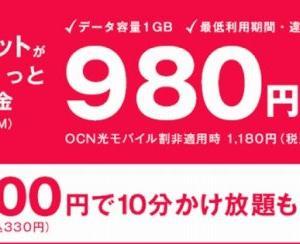 OCNモバイルONEの電話とネットが月額980円から利用できる新コースを事前分析