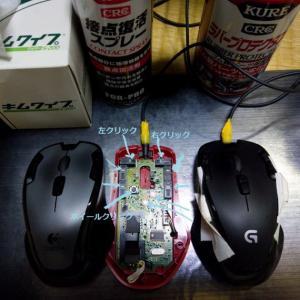 【G300S】マウスは捨てる前に中を見てみよう【分解】