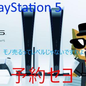 PlayStation5 ネット予約情報・抽選受付 かき集め速報