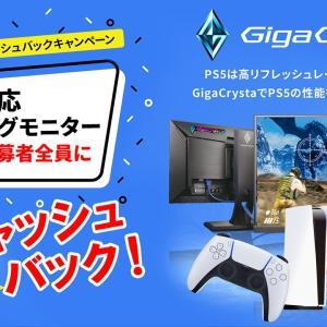 IOデータのPS5対応ゲーミングモニターを買って最大4,000円のキャッシュバックを受けよう
