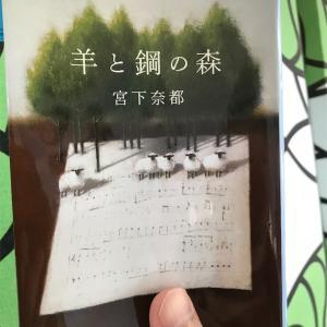 【本】宮下奈都『羊と鋼の森』~深い森に誘われる物語~