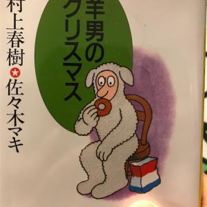 村上春樹×佐々木マキ『羊男のクリスマス』~不思議でほっこりする絵本~