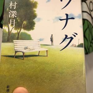 【本】辻村深月『ツナグ』~逃れられない喪失と向き合う~