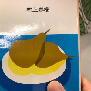 【本】村上春樹『中国行きのスロウ・ボート』