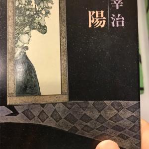 【本】太宰 治『斜陽』~滅びに彩られた黄昏の耽美~