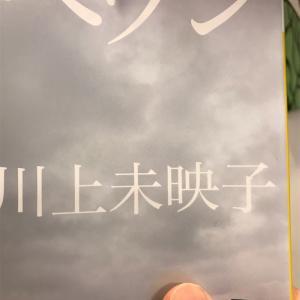 【本】川上 未映子『ヘヴン』~自我の形成と生き方の選択。受け入れるか?それとも我を通すか?~