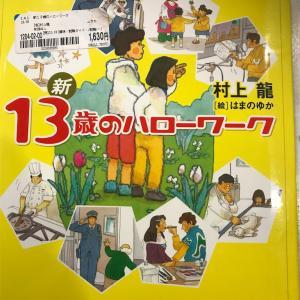 【本】村上 龍『13歳のハローワーク』子供たちがこれからする仕事を考える時に