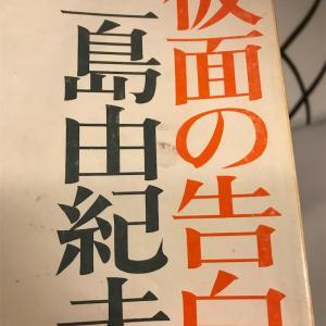 【本】三島 由紀夫『仮面の告白』~倒錯した性と自意識の解体~