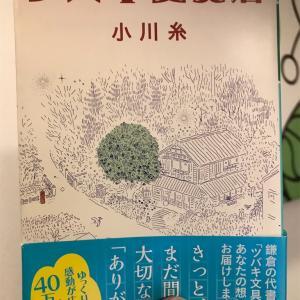 【本】小川 糸『ツバキ文具店』~手紙にまつわる優しい物語。きっとまだ間に合う。大切な人に「ありがとう」」~