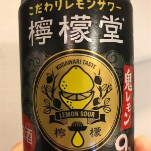 【雑記】話題のレモンサワー檸檬堂を飲んでみた話☆