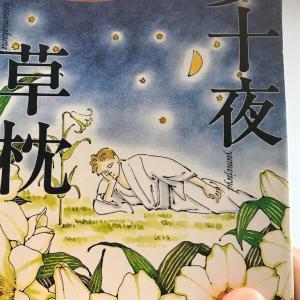 【本】夏目漱石 『夢十夜』~「こんな夢を見た」で始まる10編の不思議な物語~