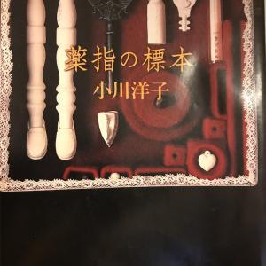 【本】小川洋子『薬指の標本』~静謐な狂気の檻~