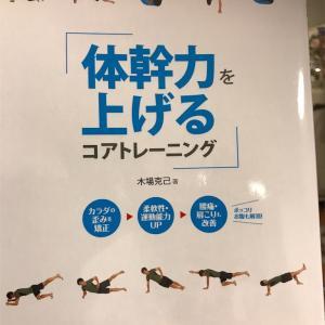 【フィットネス】コロナ禍で、筋肉被害!?コロナ太りを回避セヨ☆