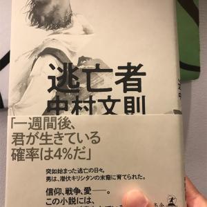 【本】中村 文則『逃亡者』~信仰、戦争、愛。この小説には、その全てが書かれている~