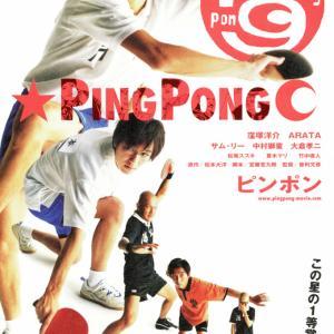 【映画】ピンポン~この星の一等賞になる!!超絶躍動感!!ぶっ飛びの青春卓球映画!!~