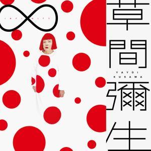 【映画】『草間彌生∞INFINITY』~世界で最も売れた女性アーティスト!!ただの水玉のハデなおばちゃんじゃないんです~
