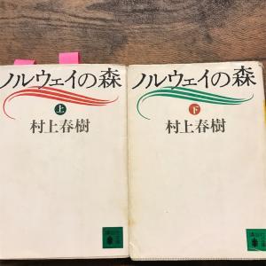 【本】村上春樹『ノルウェイの森』~どんなに深い哀しみも、やがて全ては通り過ぎて消え去っていく~