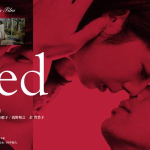【映画】『Red』~愛が成就してハッピーエンドで終われるならば、それはもちろん幸せだろう~