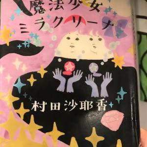 【本】村田沙耶香『丸の内魔法少女ミラクリーナ』~静謐な暴力~