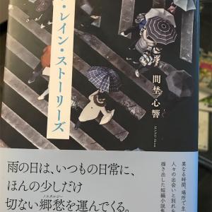 【本】間埜 心響『ザ・レイン・ストーリーズ』~雨にまつわる13の魔法~