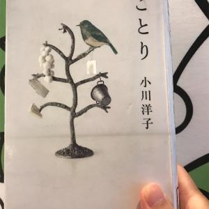 【本】小川 洋子『ことり』
