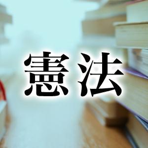 成田新法事件 超カンタンまとめ
