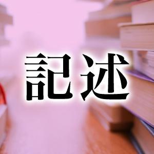 練習問題38(行政法)