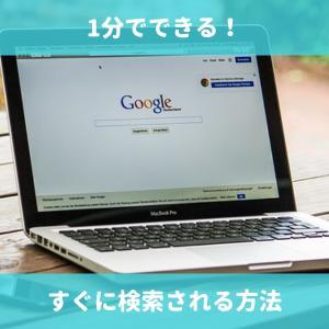 GoogleにURLをすぐにインデックス!登録をリクエストしクロール